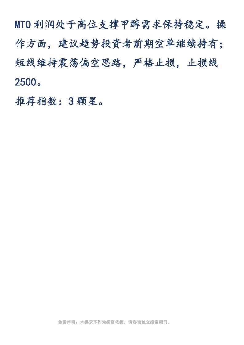 【易胜博金策略】-20190118-甲醇_01.png