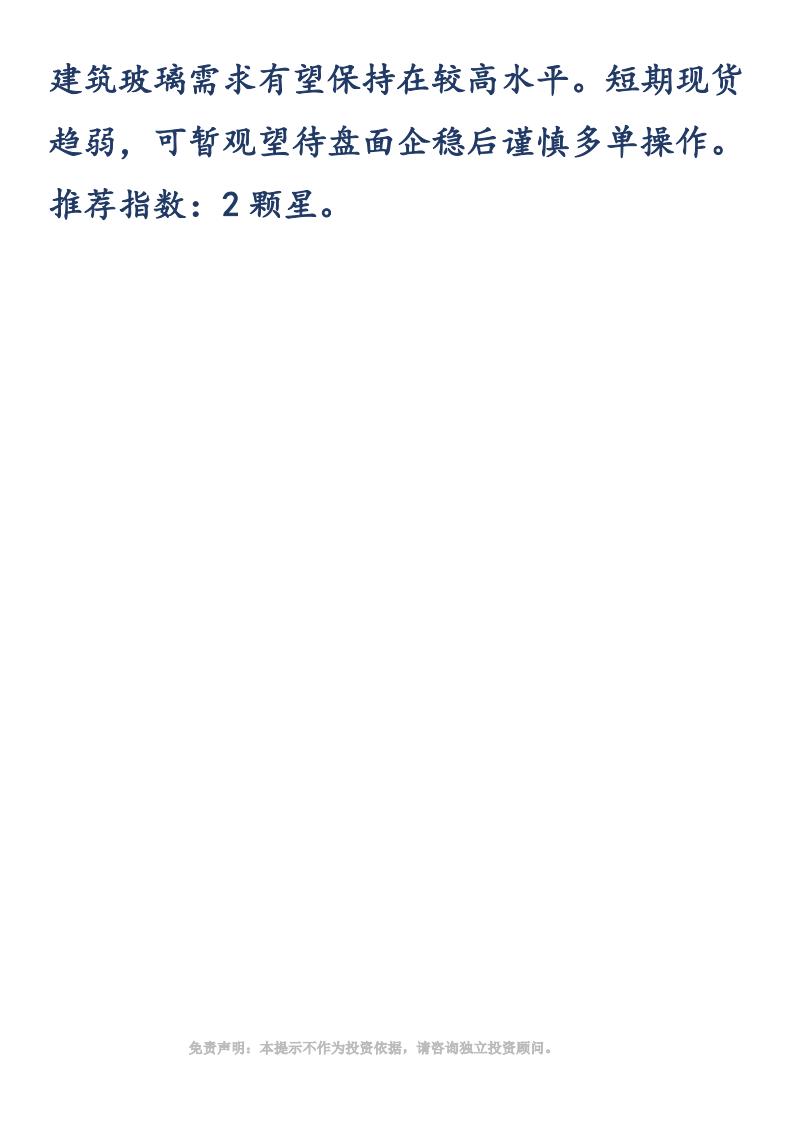 【易胜博金策略】-20190118-玻璃_01.png