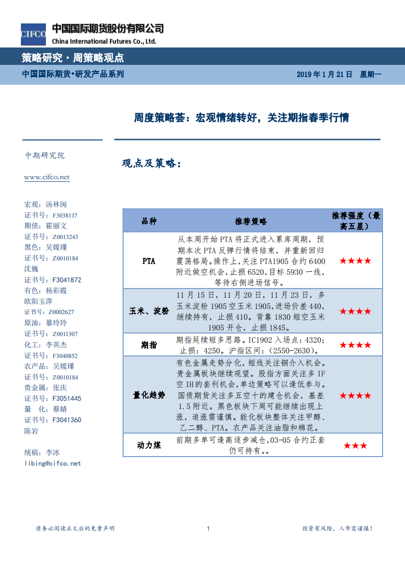20190121-周度策略会议_00.png