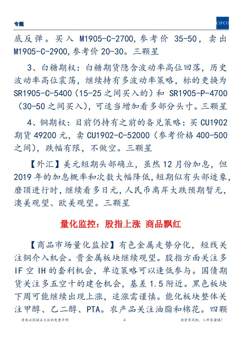 20190121-周度策略会议_03.png