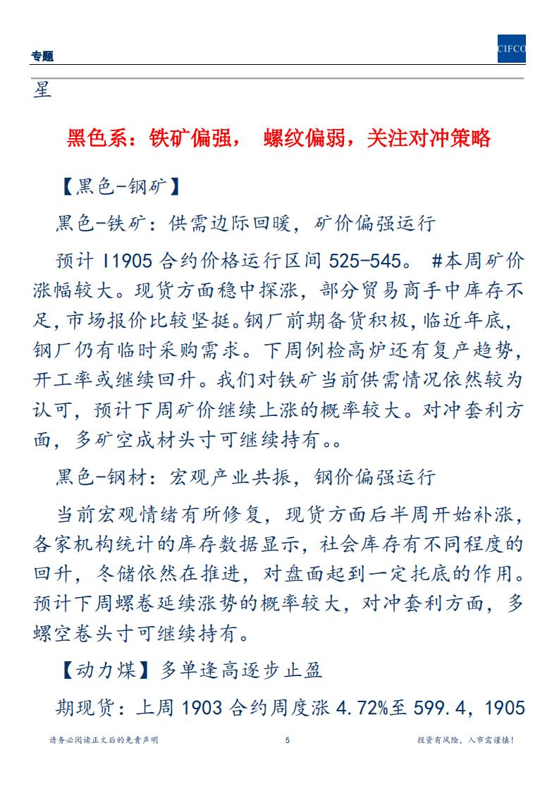 20190121-周度策略会议_04.png
