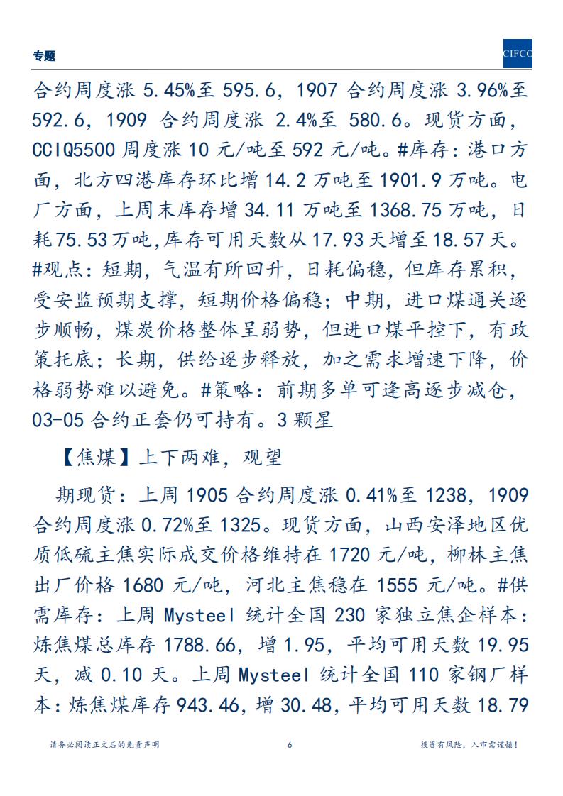 20190121-周度策略会议_05.png