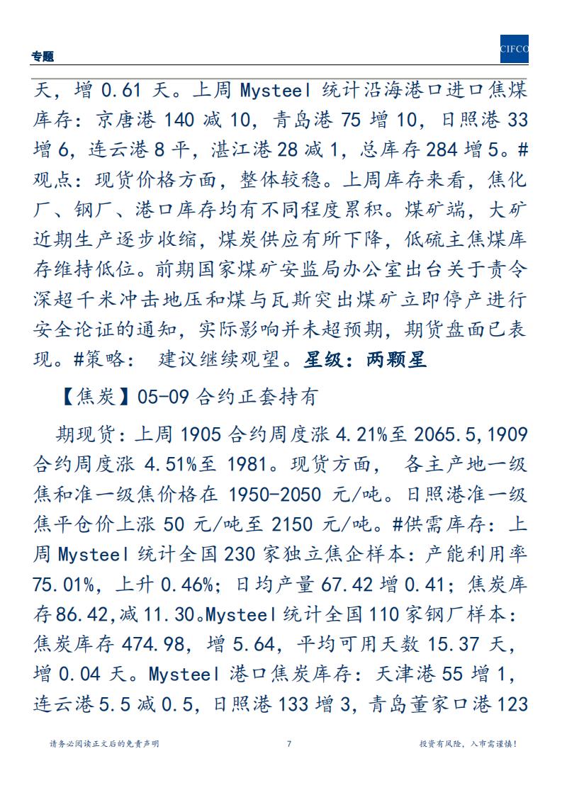 20190121-周度策略会议_06.png