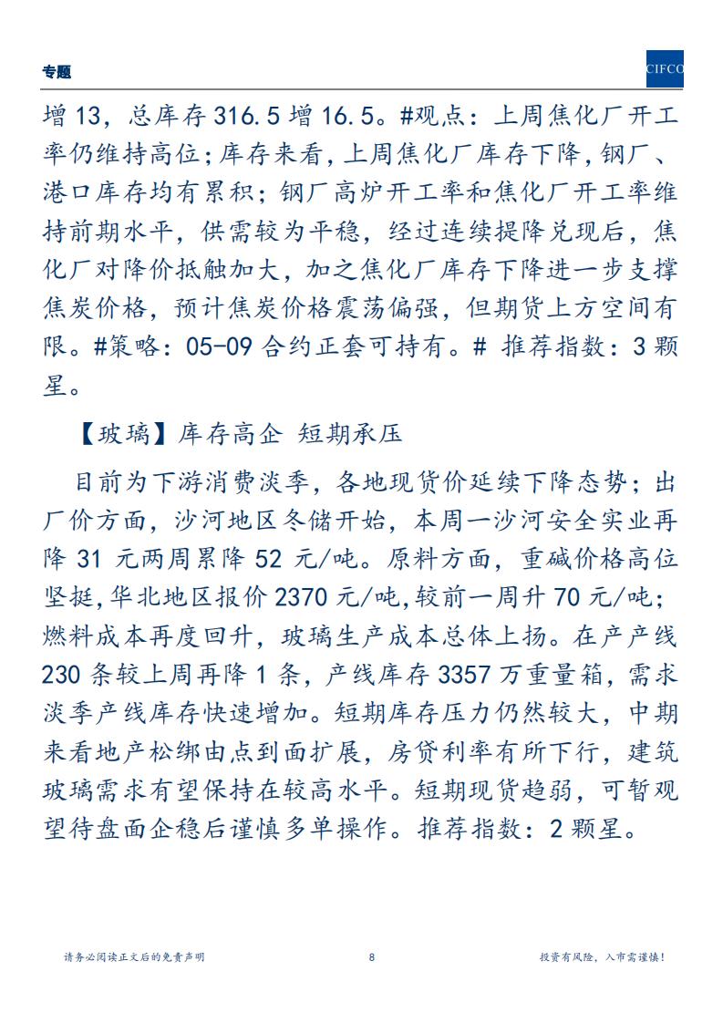 20190121-周度策略会议_07.png