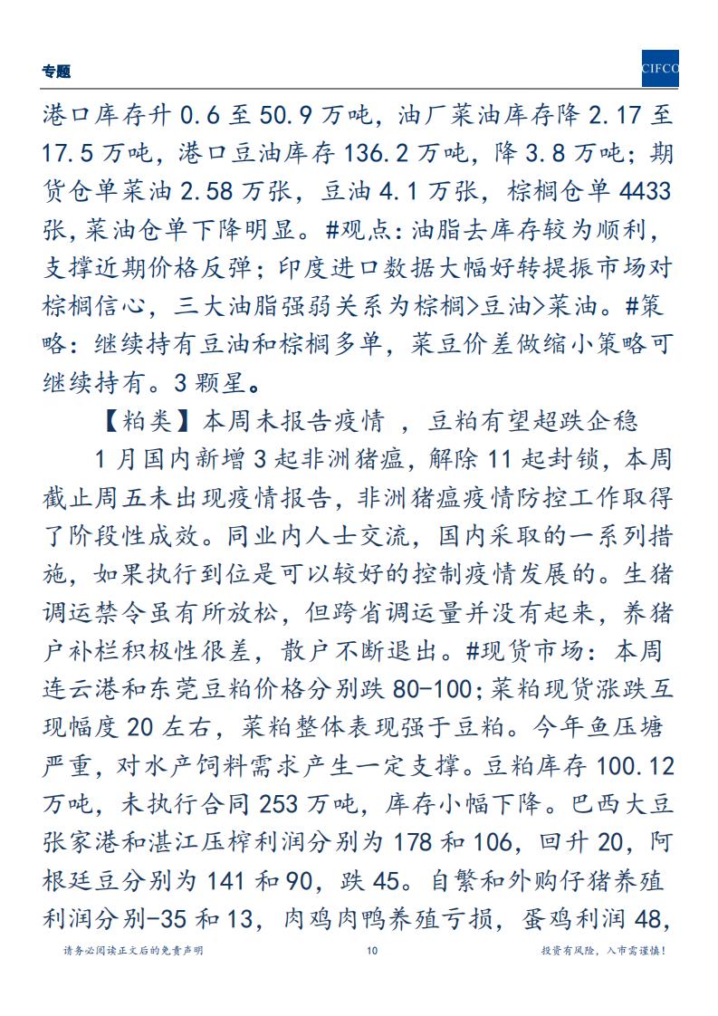20190121-周度策略会议_09.png