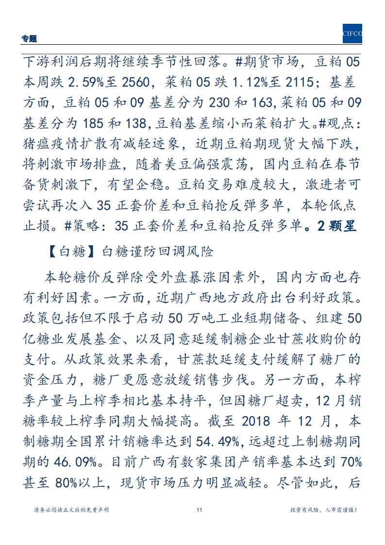 20190121-周度策略会议_10.png
