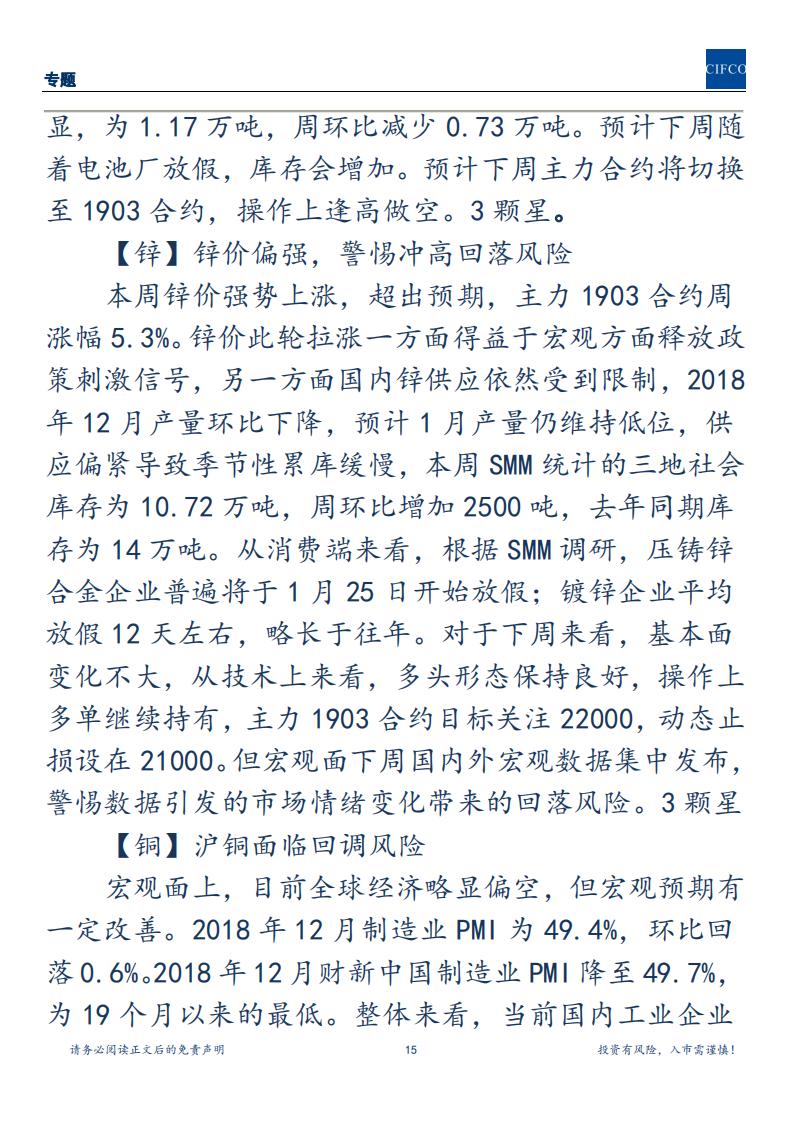 20190121-周度策略会议_14.png