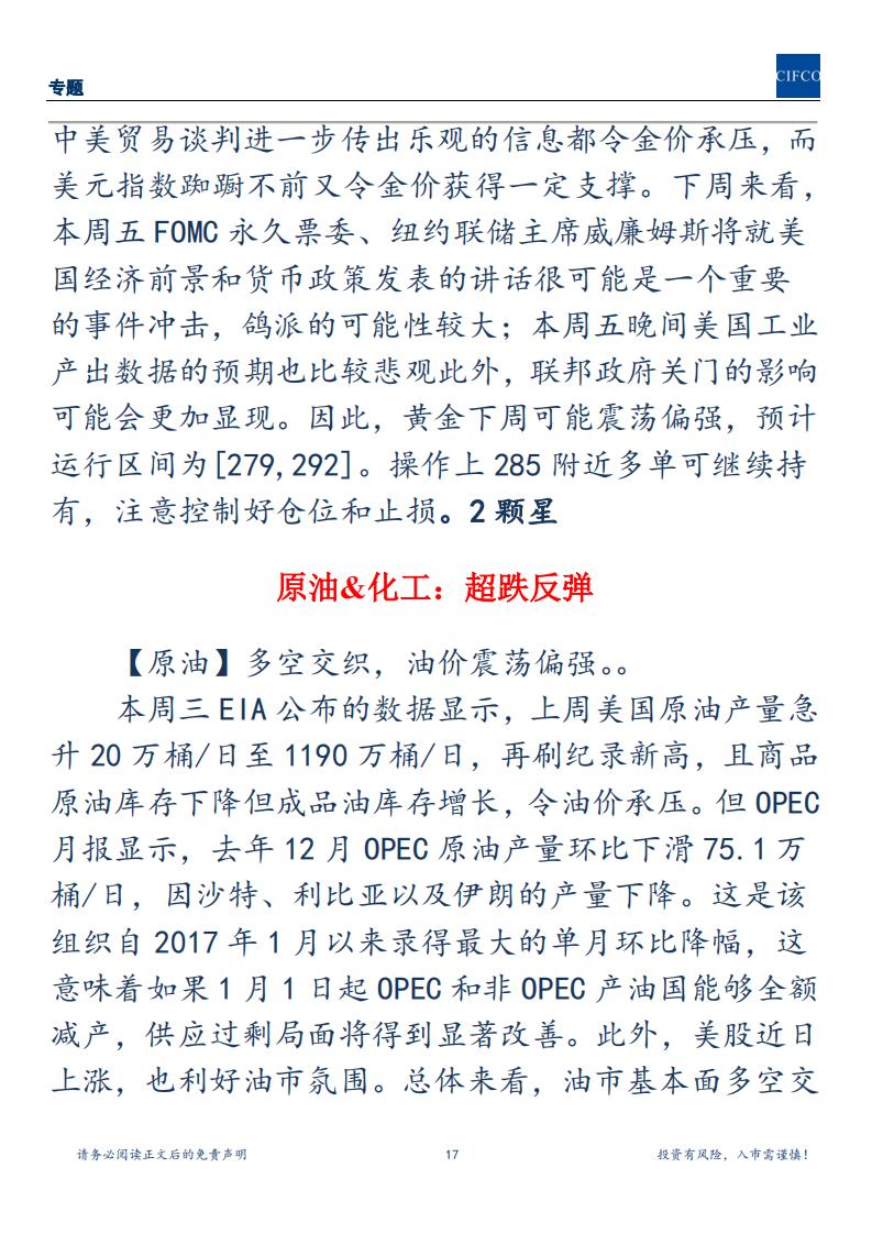 20190121-周度策略会议_16.png