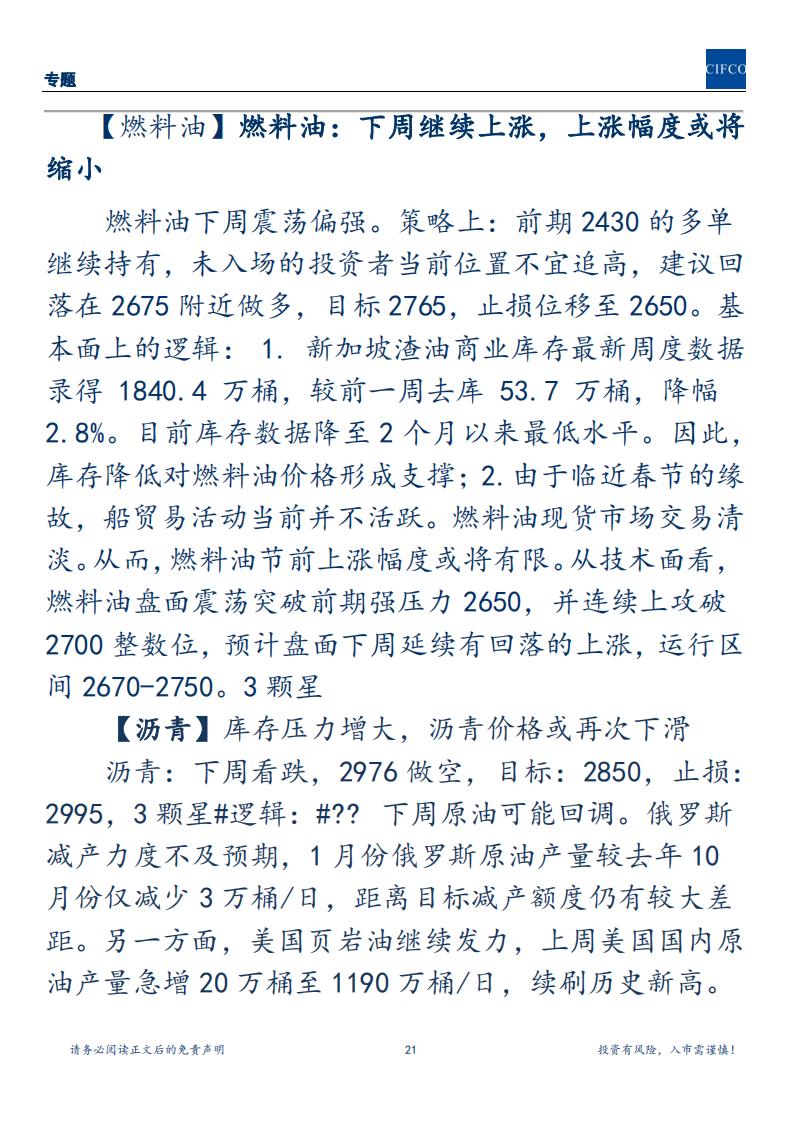20190121-周度策略会议_20.png