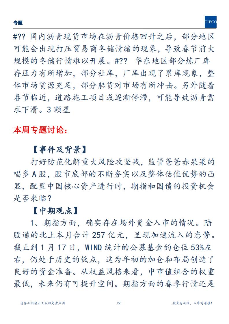 20190121-周度策略会议_21.png