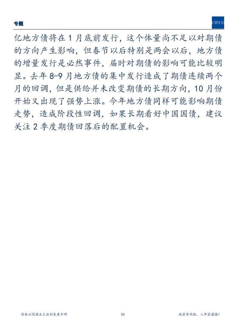 20190121-周度策略会议_23.png