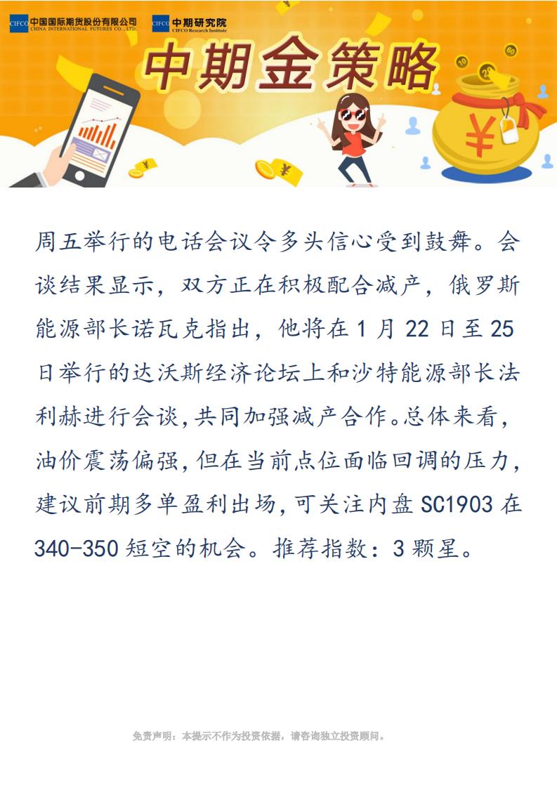 易胜博金策略-原油20190121-暴玲玲_01.png