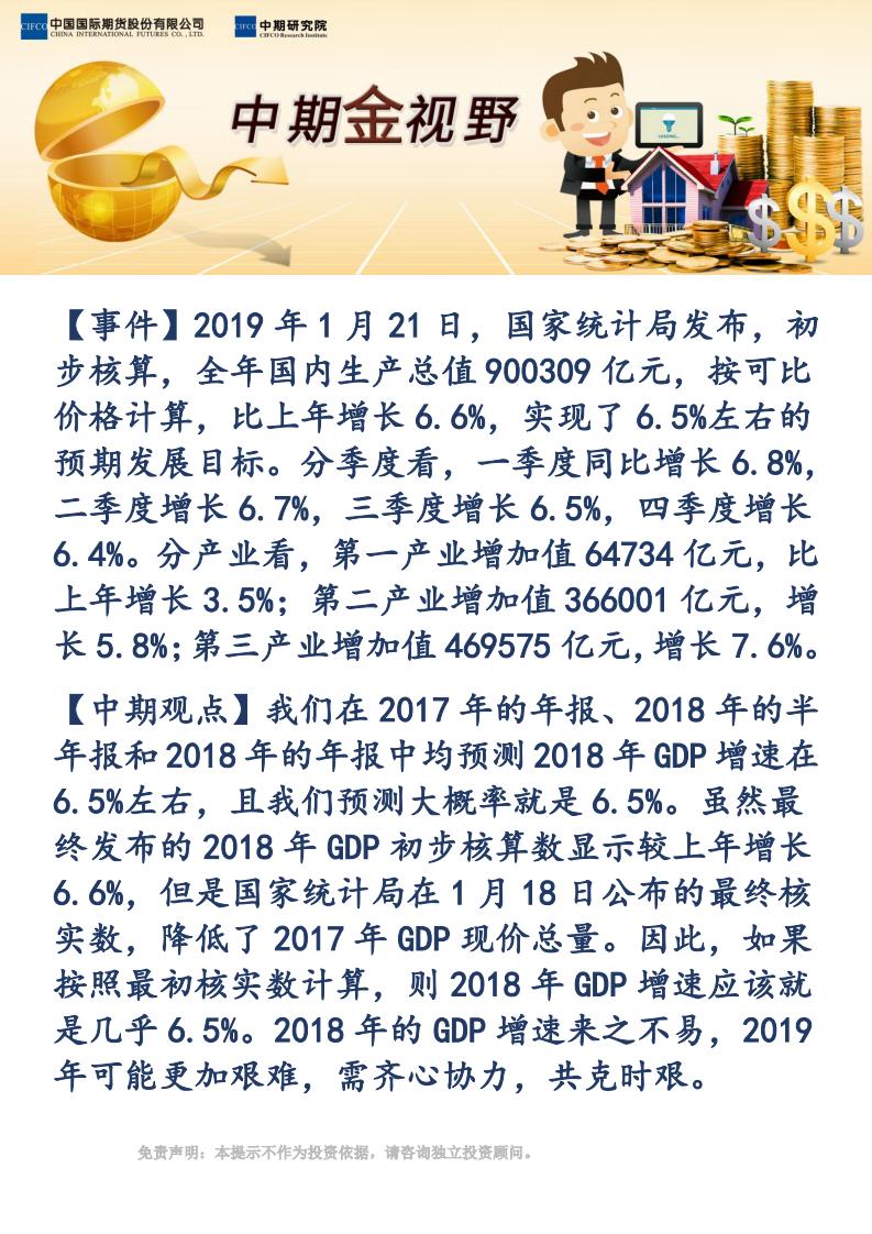 【易胜博金视野】2018GDP增6.6%不易,2019需共克时艰_00.png