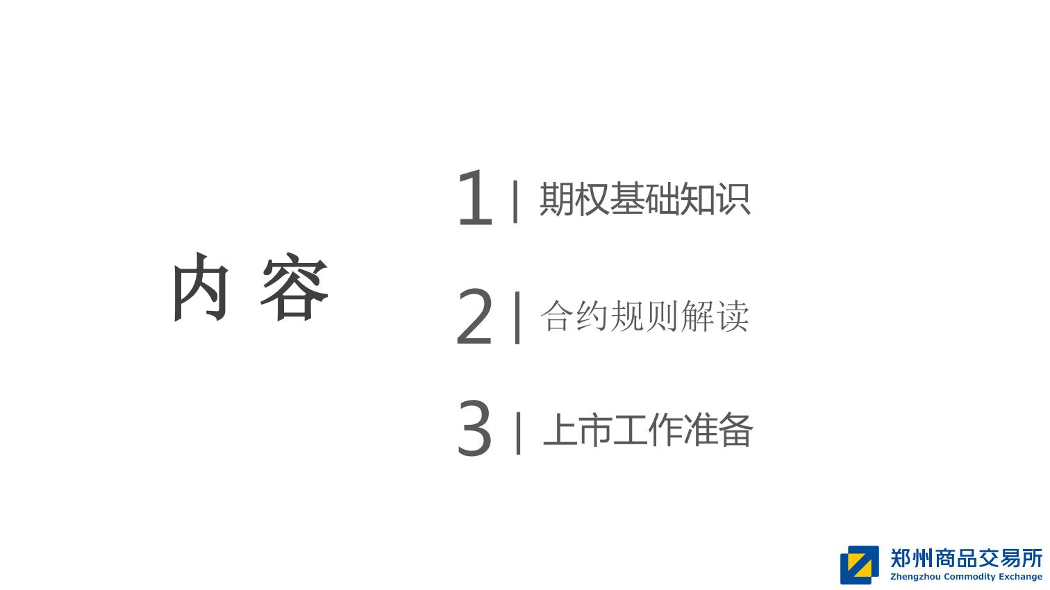 晨会:郑商所培训分享-棉花期权合约规则与上市工作安排0111.pdfx_01.png