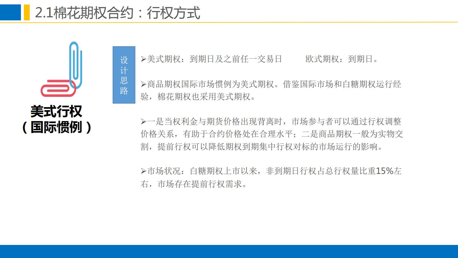 晨会:郑商所培训分享-棉花期权合约规则与上市工作安排0111.pdfx_15.png