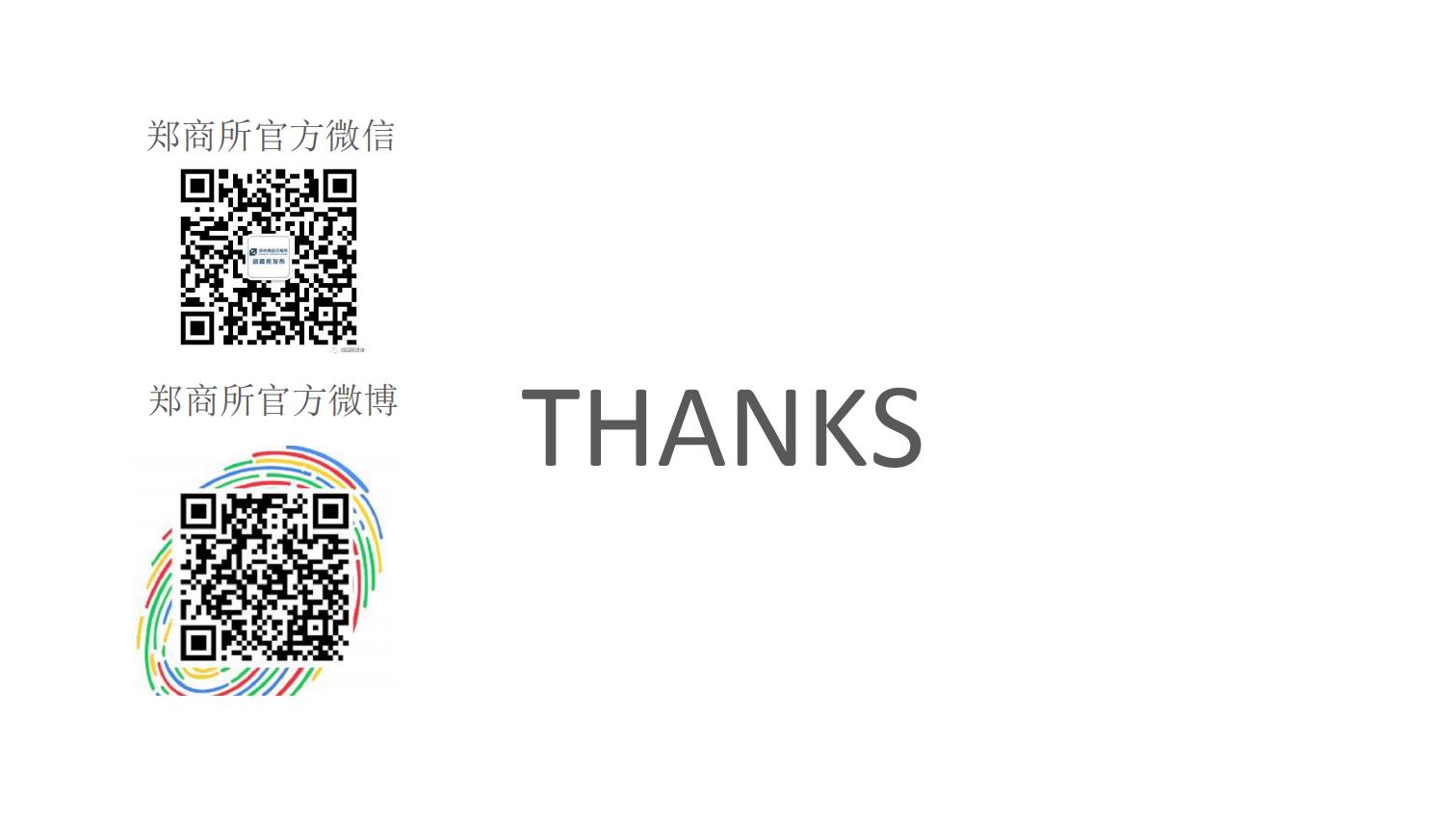 晨会:郑商所培训分享-棉花期权合约规则与上市工作安排0111.pdfx_28.png