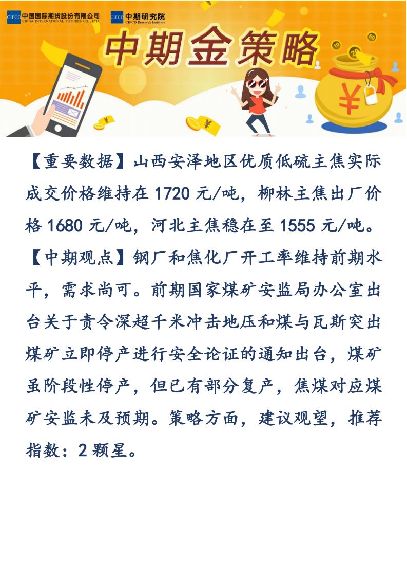 【易胜博金策略】-20190130-焦煤_00.png