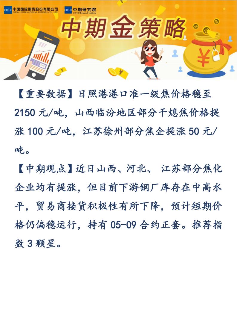 【易胜博金策略】-20190130-焦炭_00.png