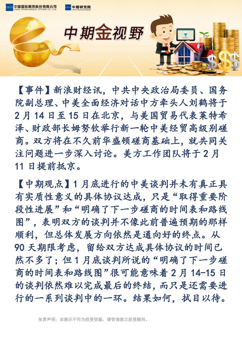 【易胜博金视野】中美2月中旬会谈或仍难有实质结果,还需更多谈判_00.png
