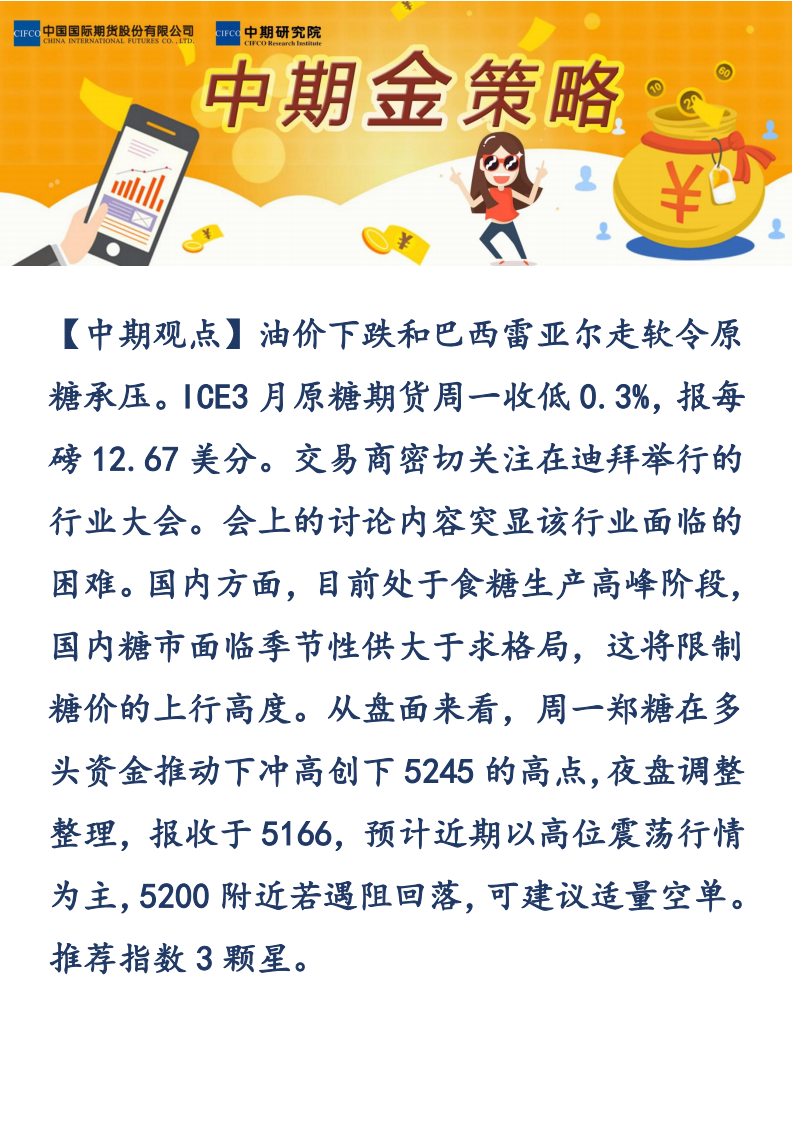 【易胜博金策略】-20190212-白糖_00.png