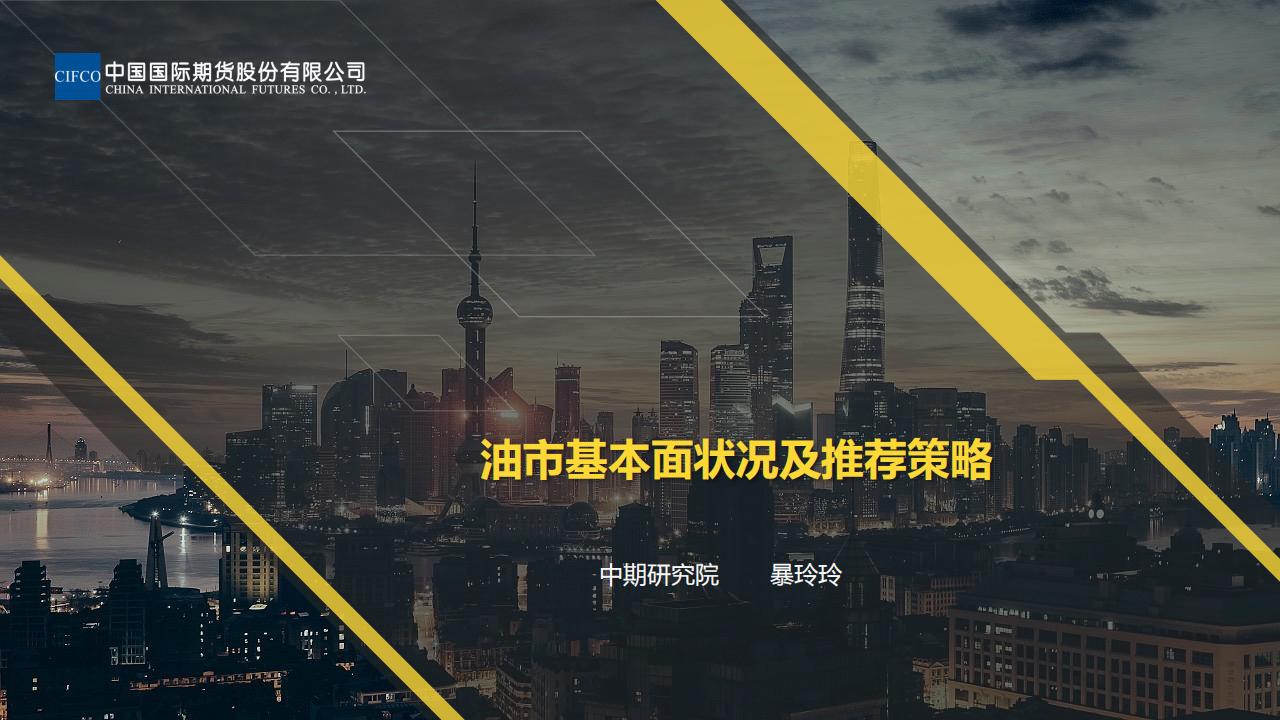 2019.02.13 原油市场基本面状况及推荐策略 -暴玲玲_00.png