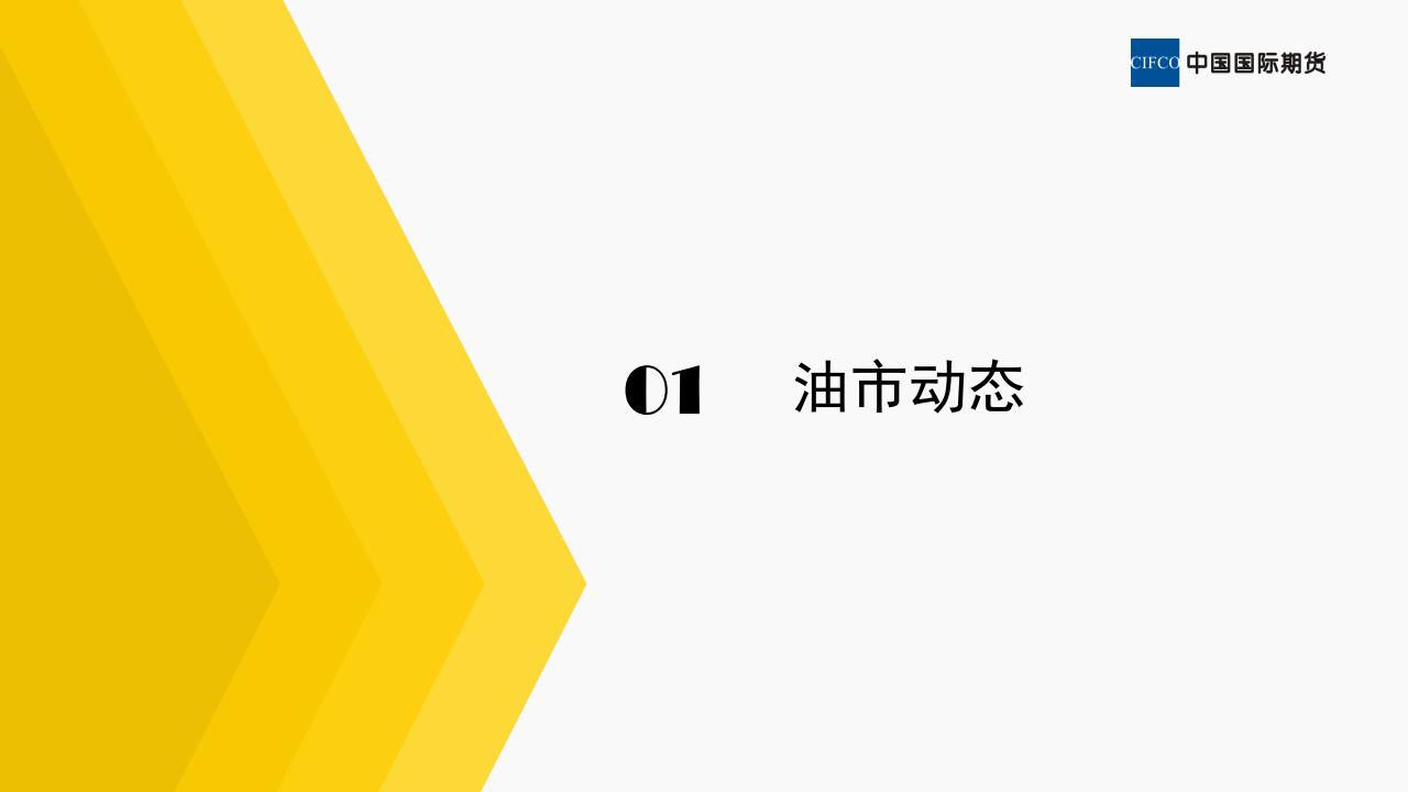 2019.02.13 原油市场基本面状况及推荐策略 -暴玲玲_02.png