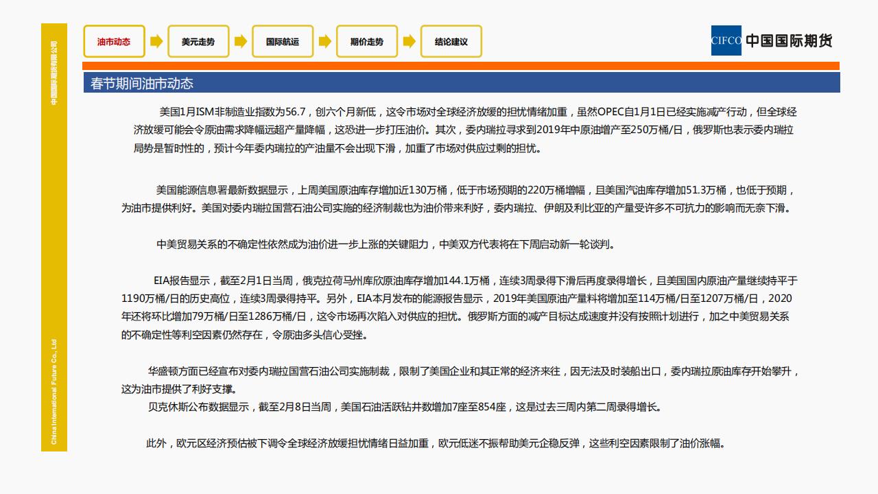 2019.02.13 原油市场基本面状况及推荐策略 -暴玲玲_03.png