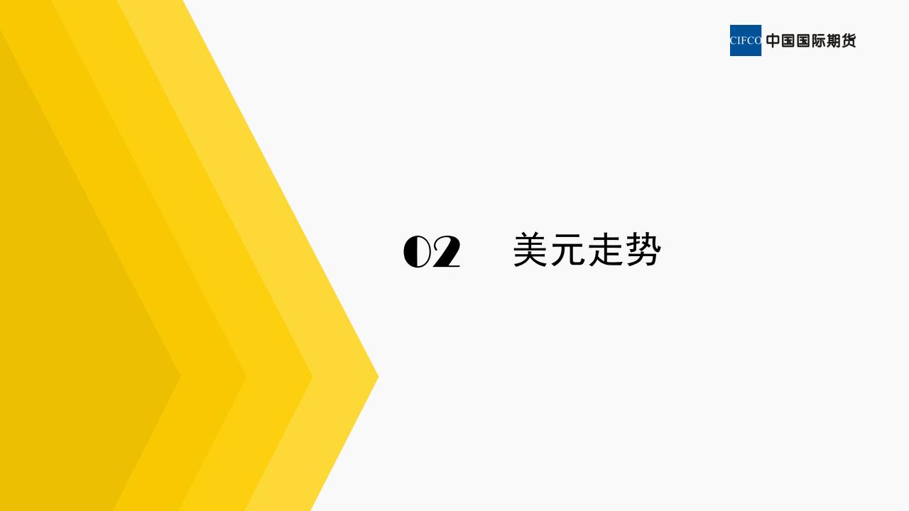 2019.02.13 原油市场基本面状况及推荐策略 -暴玲玲_05.png