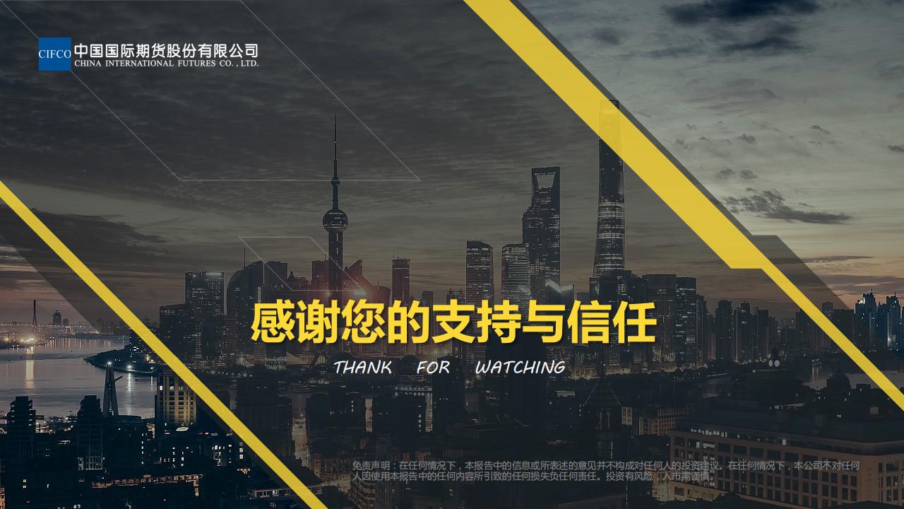 2019.02.13 原油市场基本面状况及推荐策略 -暴玲玲_16.png