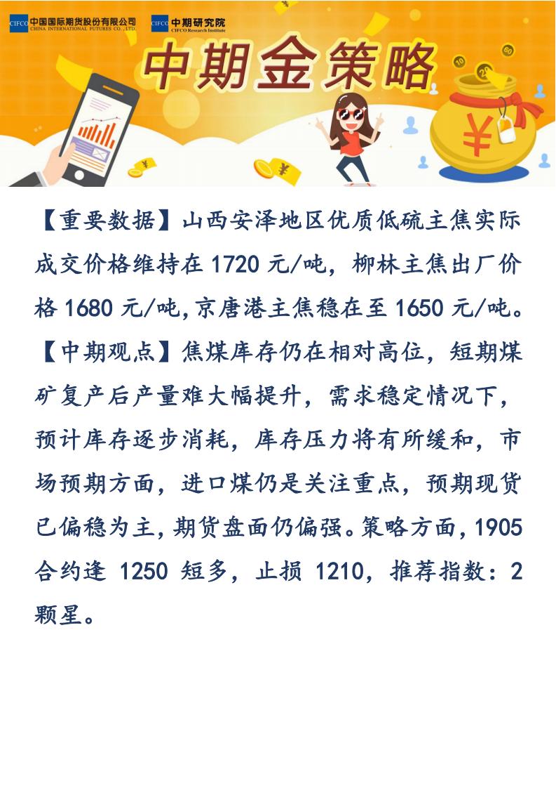 【易胜博金策略】-20190214-焦煤_00.png