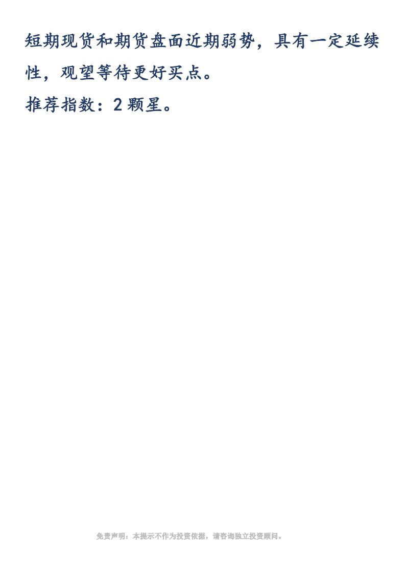 【易胜博金策略】-20190214-玻璃_01.png