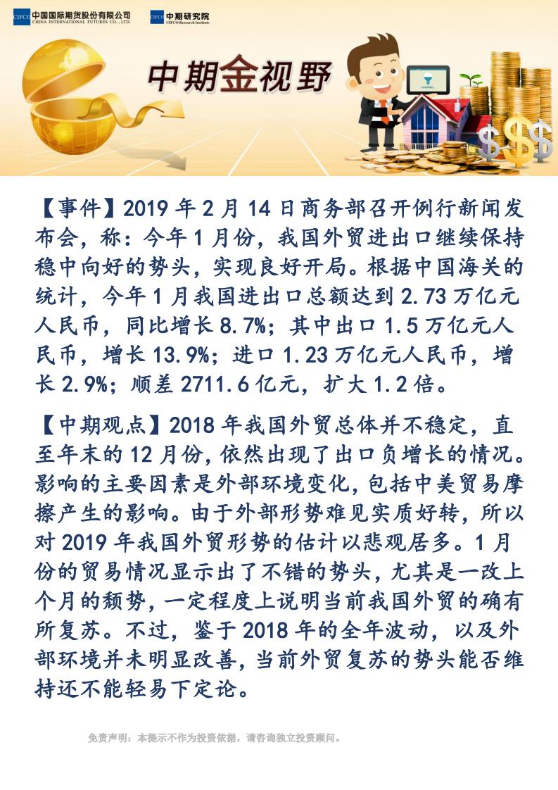 【易胜博金视野】1月外贸复苏,但还未可轻易定论_00.png