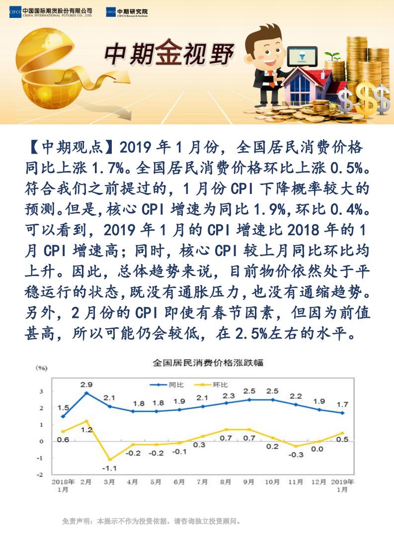 【易胜博金视野】1月CPI如预测下降,但运行尚平稳_00.png
