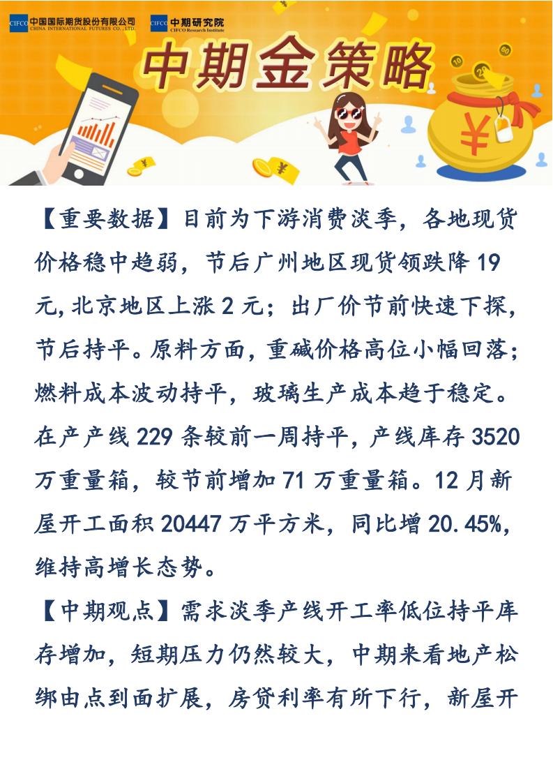 【易胜博金策略】-20190215-玻璃_00.png