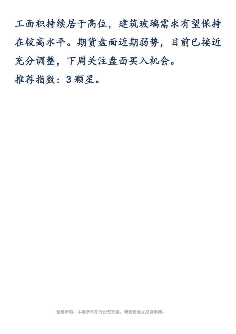 【易胜博金策略】-20190215-玻璃_01.png
