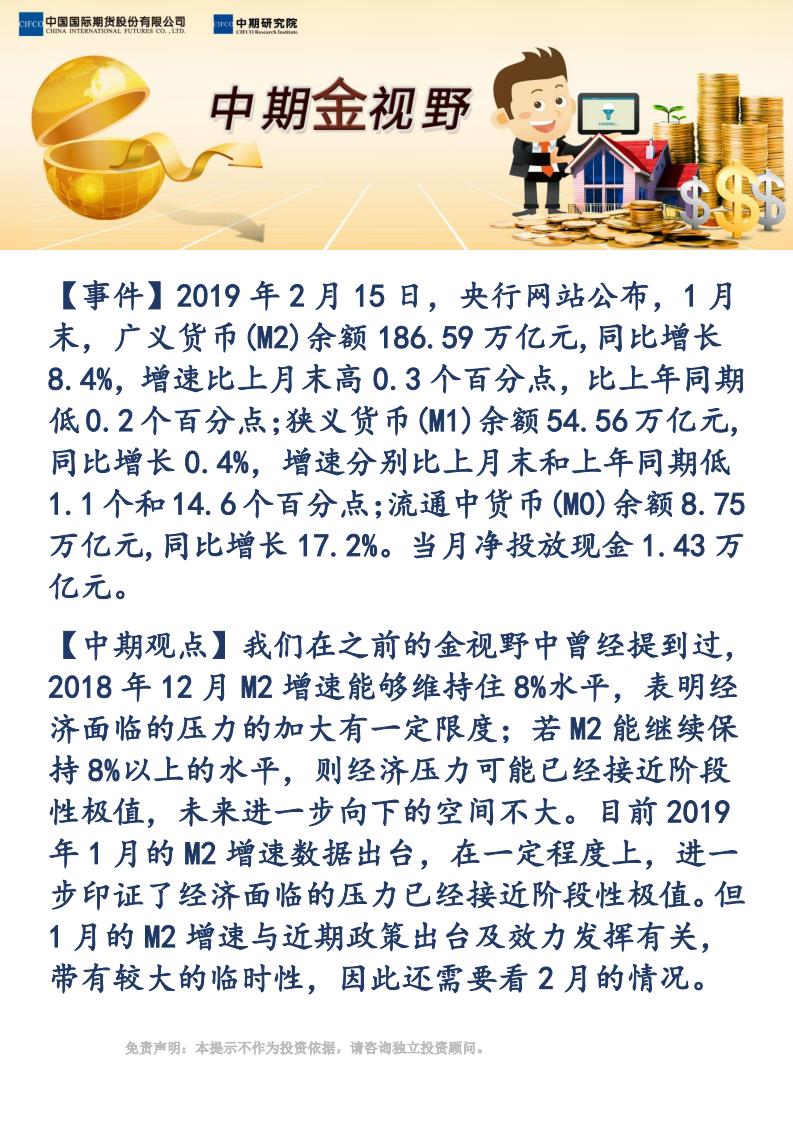 【易胜博金视野】1月M2增速或再证经济压力已达极限_00.png