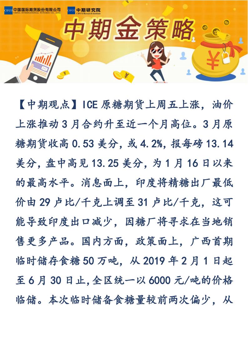 【易胜博金策略】-20190218-白糖_00.png