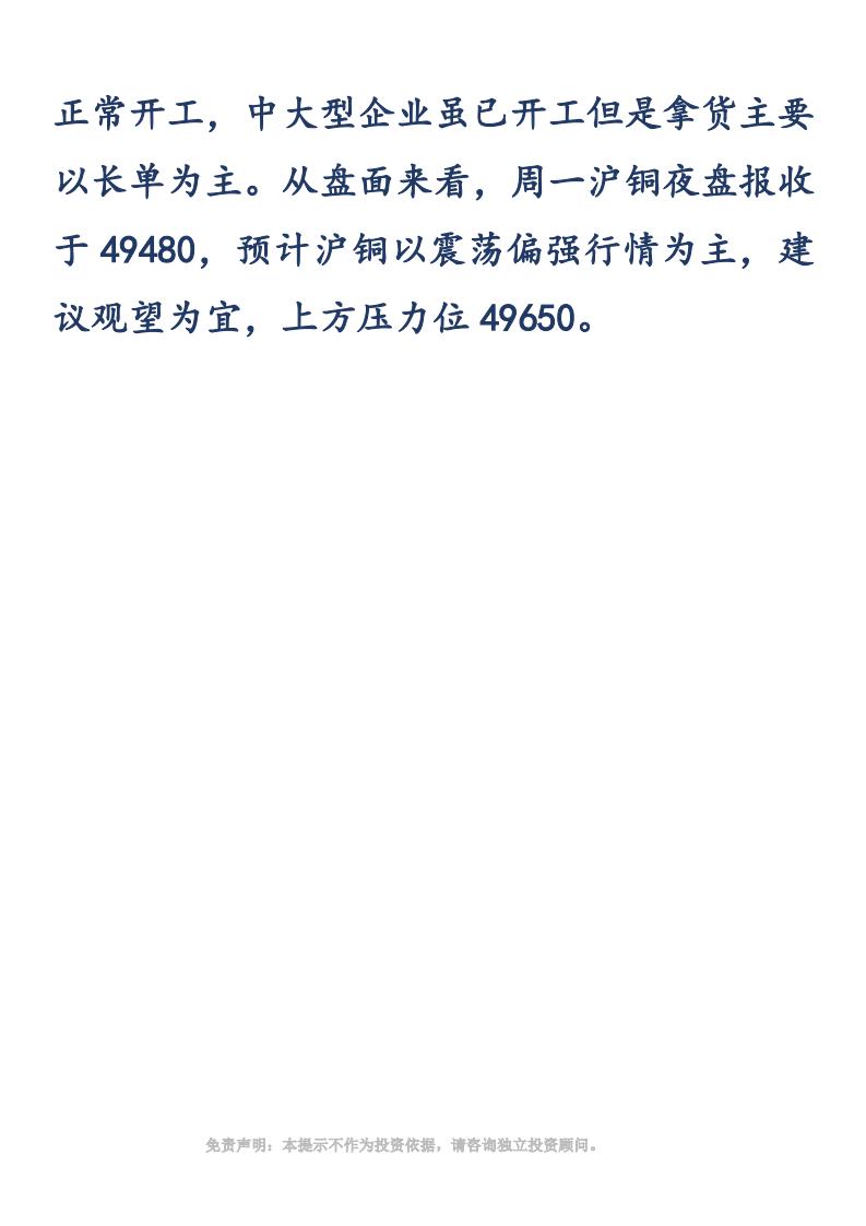 【易胜博金策略】-20190219-沪铜_01.png