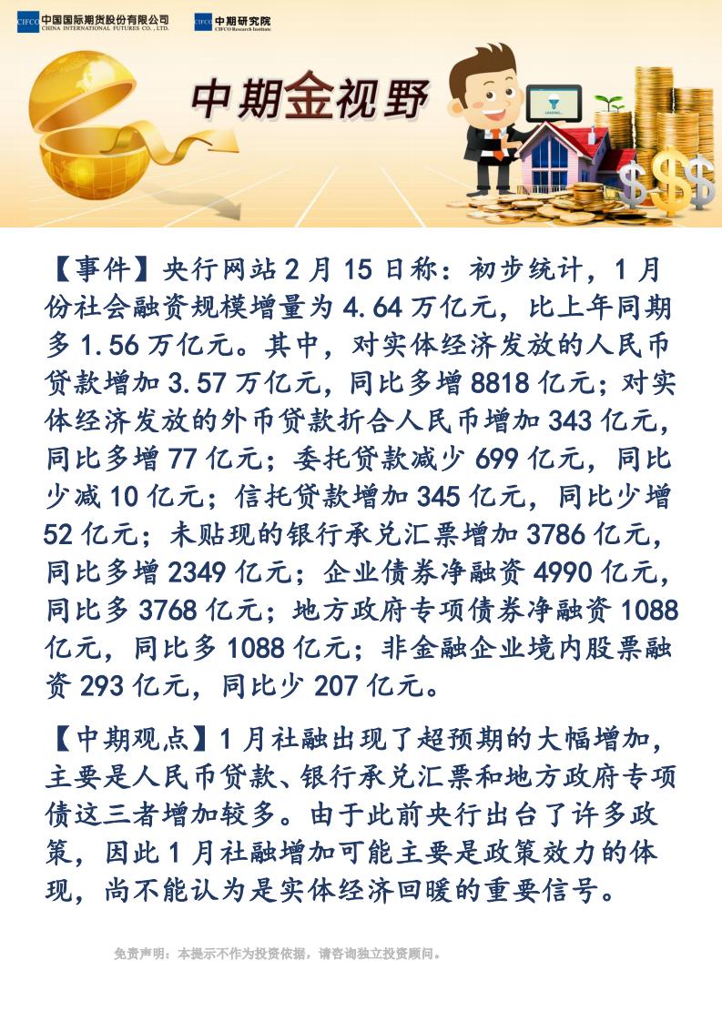 【易胜博金视野】1月社融超预期主因政策效力显现_00.png