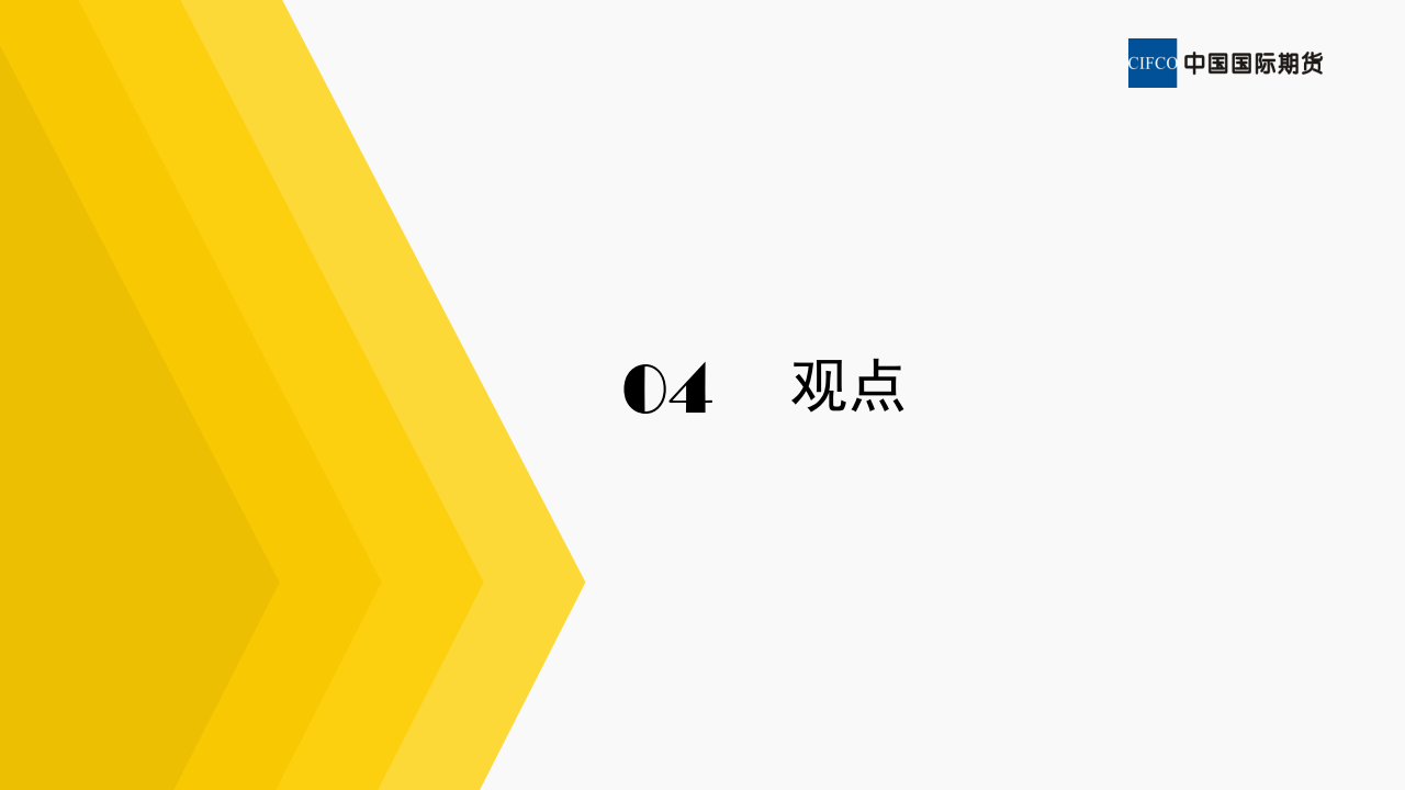 甲醇基本面延续弱势 积极把握套保机会_08.png