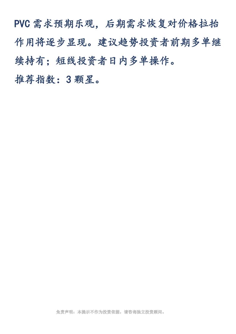 【易胜博金策略】-20190220-PVC_01.png