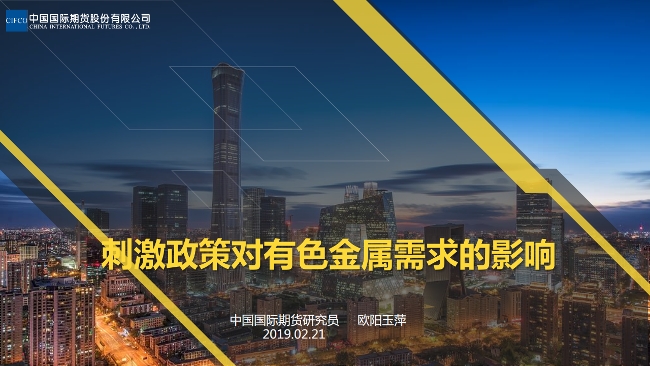 20190221-欧阳玉萍-刺激政策对有色金属需求的影响_00.png