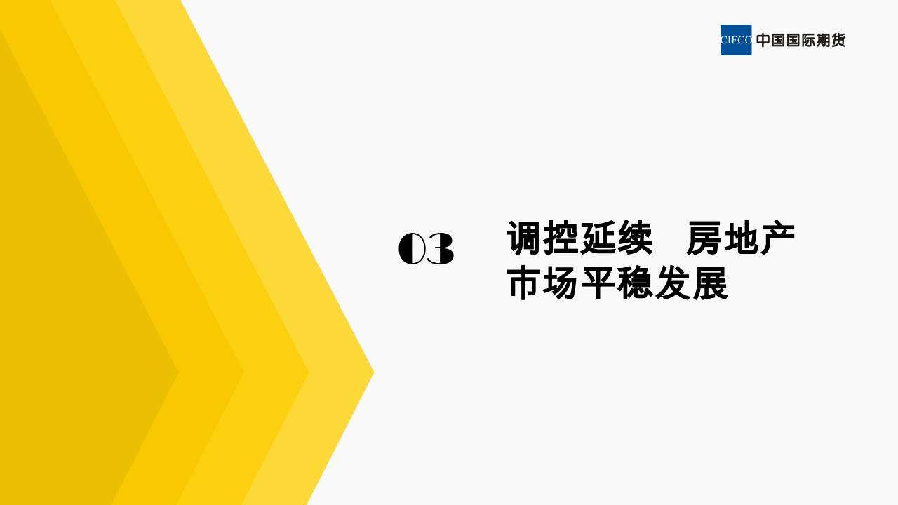 20190221-欧阳玉萍-刺激政策对有色金属需求的影响_16.png