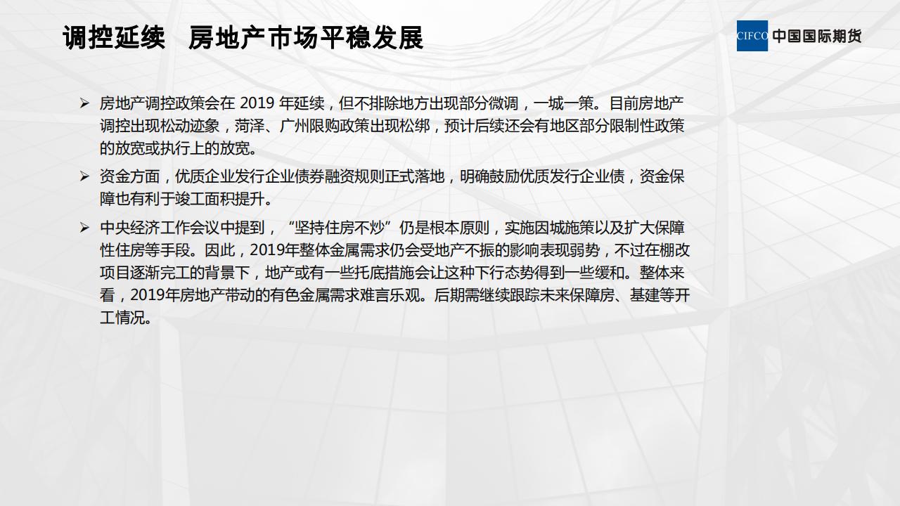 20190221-欧阳玉萍-刺激政策对有色金属需求的影响_22.png