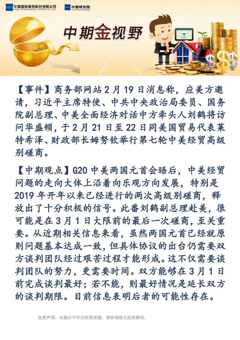 【易胜博金视野】中美第七轮高级贸易磋商,或可能长谈判期限_00.png