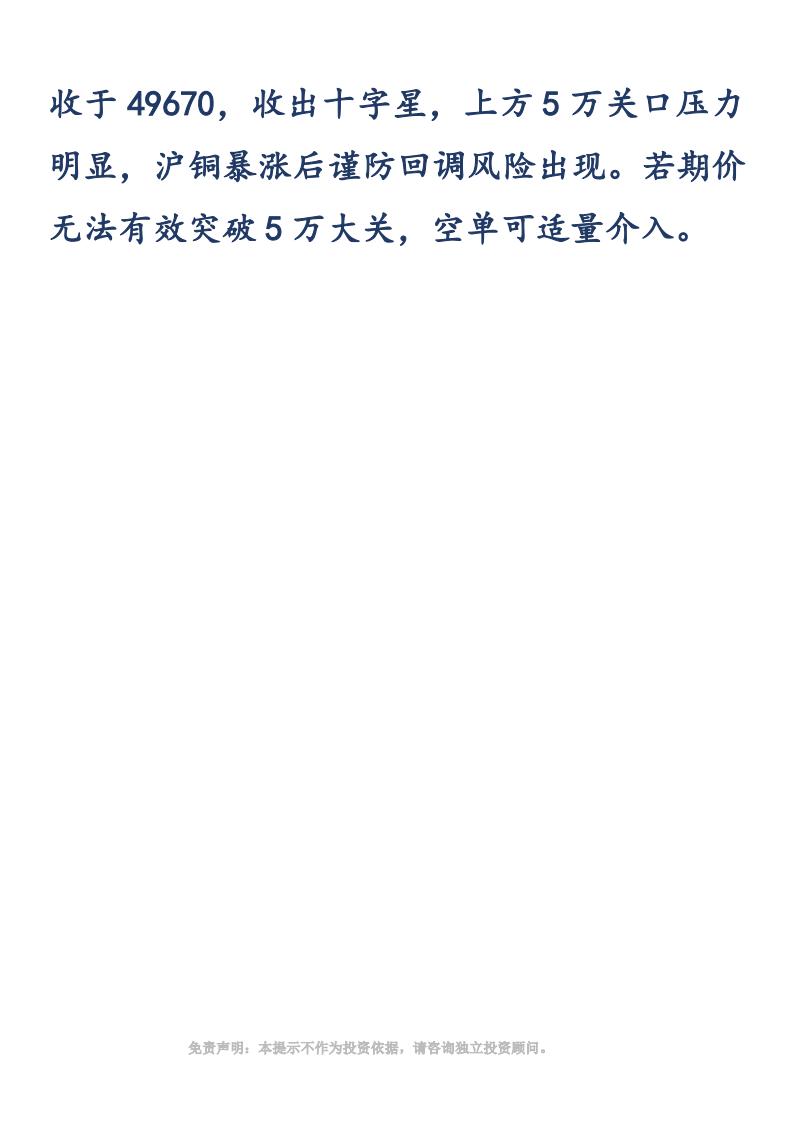 【易胜博金策略】-20190221-沪铜_01.png