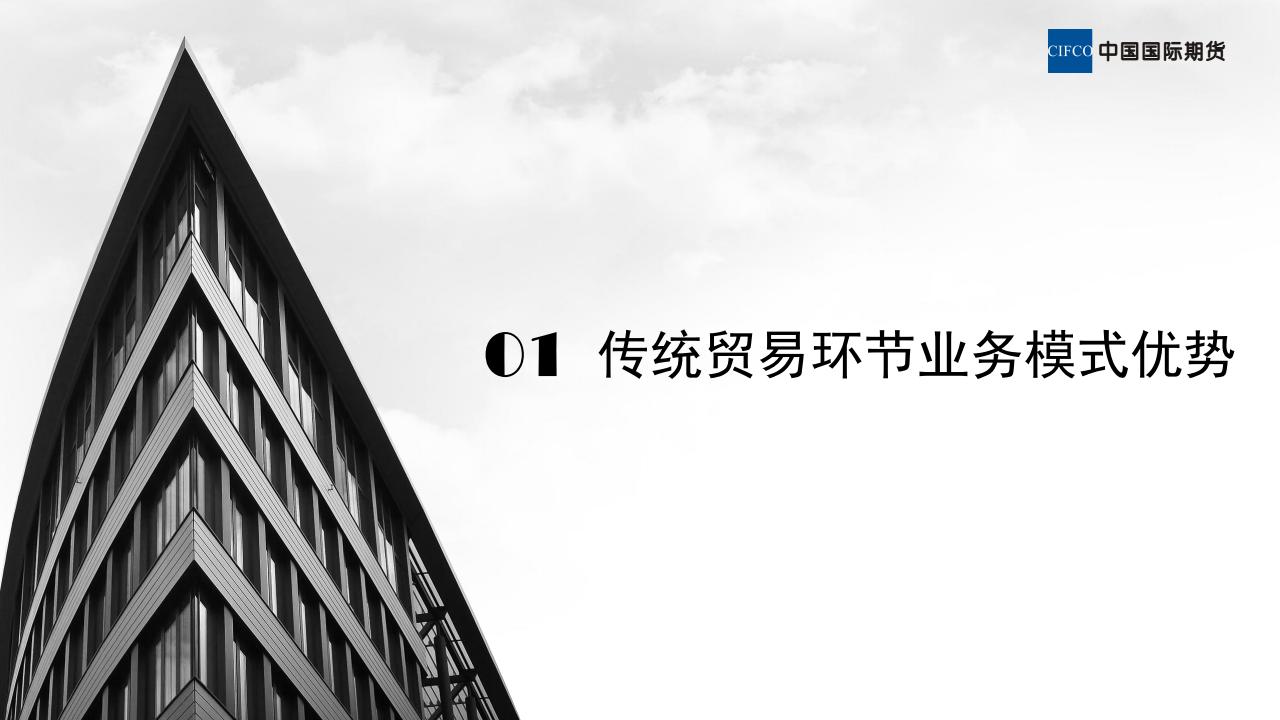 贸易企业如何进行期现套保和套利--易胜博研究院 李英杰_02.png