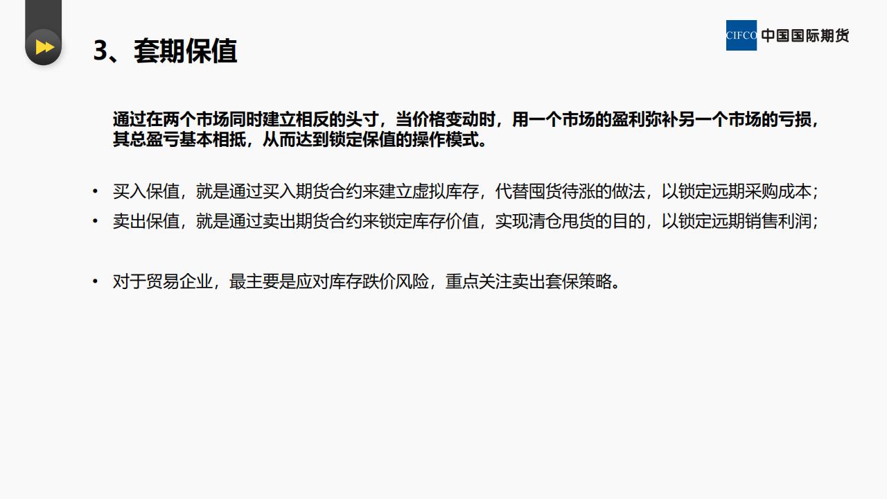 贸易企业如何进行期现套保和套利--易胜博研究院 李英杰_12.png