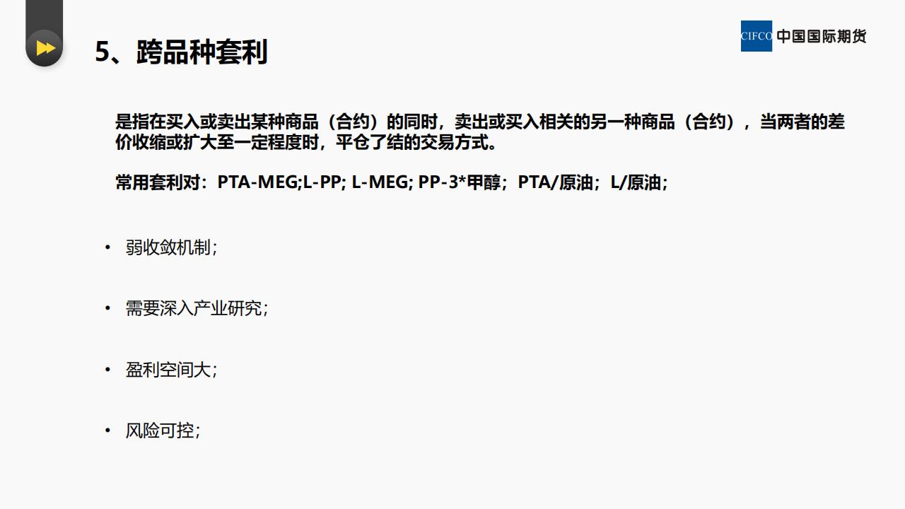 贸易企业如何进行期现套保和套利--易胜博研究院 李英杰_16.png