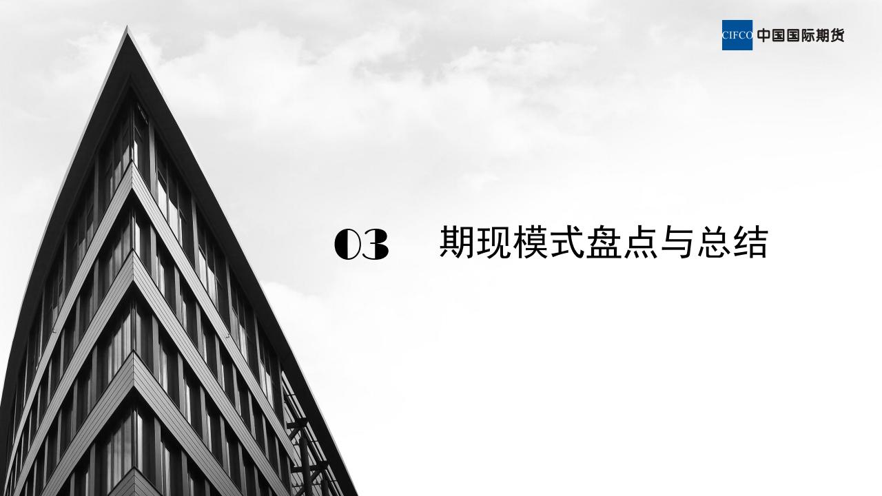 贸易企业如何进行期现套保和套利--易胜博研究院 李英杰_18.png